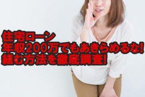 jyutaliloan200man