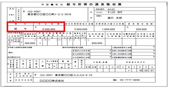 源泉徴収票2